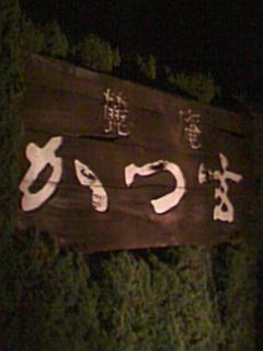 9月8日  furaniレコーディング  その4