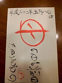 3月13日  目指せ書道家!?